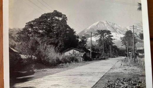 古い鶴見岳