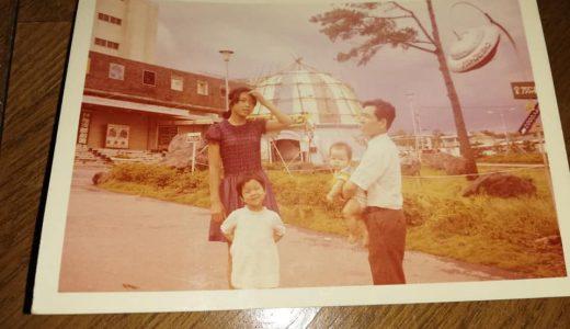 家族で鶴見園グランドホテル