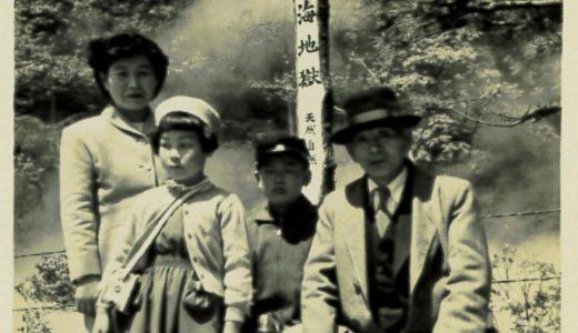 海地獄で家族写真